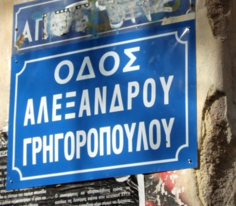 odos_alexi_grigoropoulou