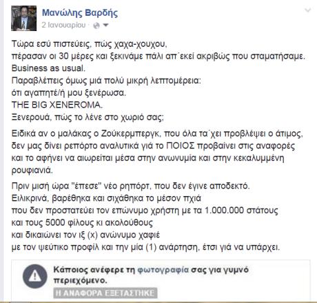 Screenshot - 13_5_2016 , 3_51_44 μμ