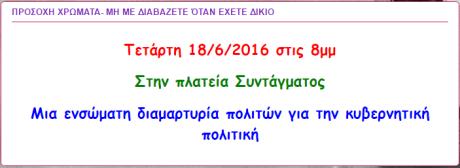 Screenshot - 10_6_2016 , 6_53_15 μμ