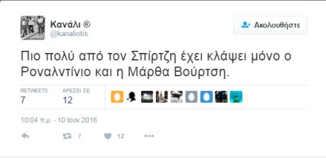 Screenshot - 10_6_2016 , 8_10_53 μμ