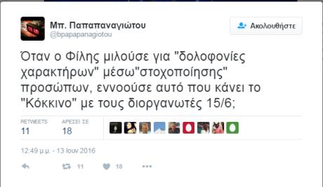 Screenshot - 13_6_2016 , 11_26_46 μμ
