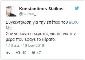 Screenshot - 16_6_2016 , 2_16_32 μμ