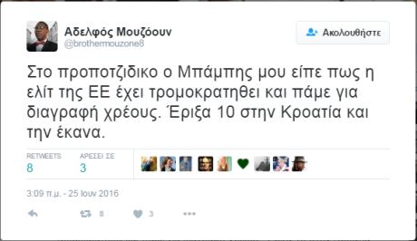 Screenshot - 25_6_2016 , 1_18_07 μμ