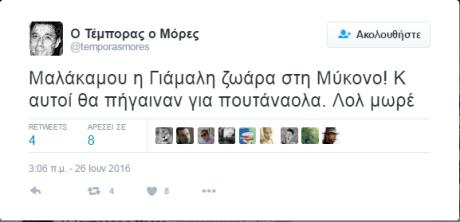 Screenshot - 26_6_2016 , 1_23_09 μμ