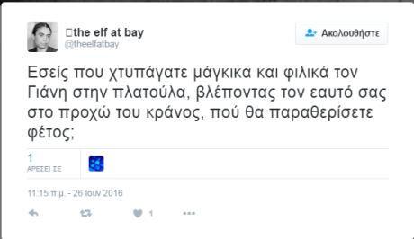 Screenshot - 26_6_2016 , 9_40_04 μμ
