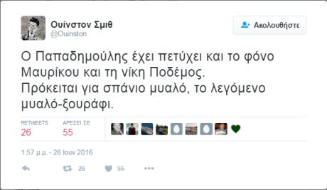 Screenshot - 27_6_2016 , 12_29_15 πμ