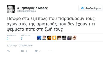Screenshot - 27_6_2016 , 2_23_15 μμ
