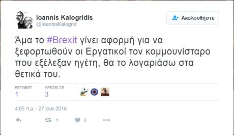 Screenshot - 27_6_2016 , 2_25_21 μμ
