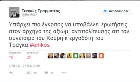 Screenshot - 28_6_2016 , 12_54_06 πμ