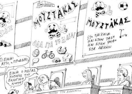 μουστακας-1024x732