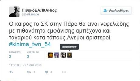 Screenshot - 27_7_2016 , 9_42_37 μμ